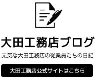 大田工務店ブログ | 元気な大田工務店の従業員たちの日記です。